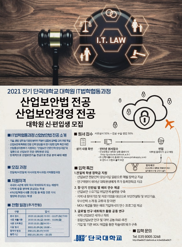 IT법학협동과정.jpg